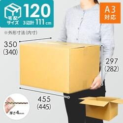 【宅配120サイズ】引っ越し・梱包用 段ボール箱(底面A3)