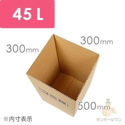 段ボールゴミ箱45L ※受注生産