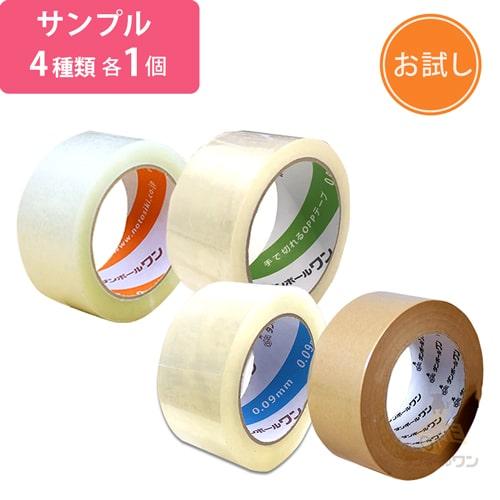 【法人専用サンプル】梱包テープ 4種セット