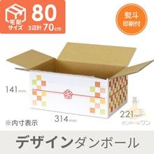 【宅配80サイズ】デジタルデザインBOX白(祝い華)※受注生産
