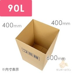 段ボールゴミ箱90L