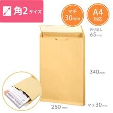 【クリックポスト】クラフト封筒(30mmマチ付)角2・A4(テープ付)