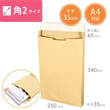 クラフト封筒(35mmマチ付)角2・A4(テープ付)