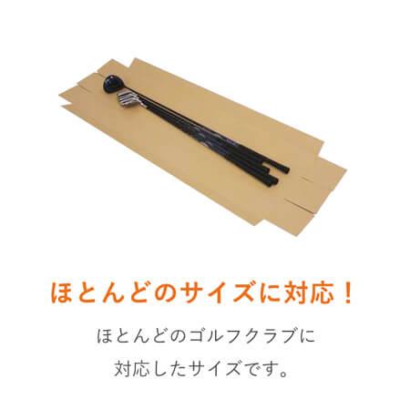ゴルフクラブ(一般用) 発送段ボール箱