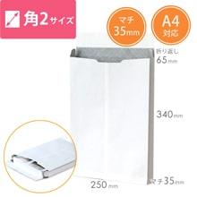 白封筒(35mmマチ付)角2・A4(テープ付)