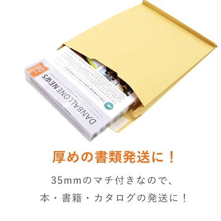 クラフト封筒(35mmマチ付)角1・B4(テープ付)