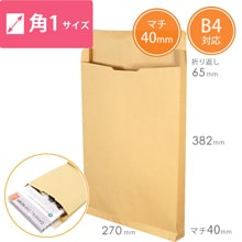 クラフト封筒(40mmマチ付)角1・B4(テープ無)