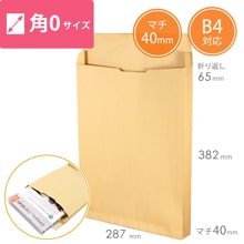クラフト封筒(40mmマチ付)角0・B4(テープ無)