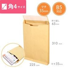 クラフト封筒(35mmマチ付)角4・B5(テープ付)