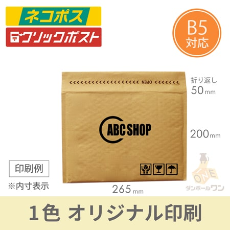 【オリジナル印刷 1色】クッション封筒(B5サイズ)