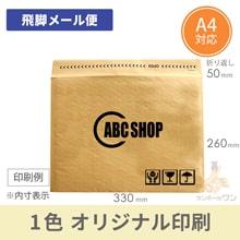 【オリジナル印刷 1色】クッション封筒(飛脚メール便・宅配80サイズ)※B4不可