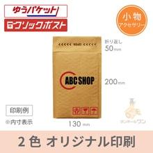 【オリジナル印刷 2色】クッション封筒(アクセサリー)
