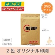 【オリジナル印刷 2色】クッション封筒(DVDサイズ)