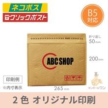 【オリジナル印刷 2色】クッション封筒(B5サイズ)
