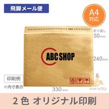 【オリジナル印刷 2色】クッション封筒(飛脚メール便・宅配80サイズ)※B4不可