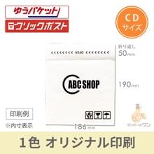 【オリジナル印刷 1色】クッション封筒・白(CDサイズ)