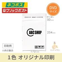 【オリジナル印刷 1色】クッション封筒・白(DVDサイズ)