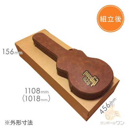 ギター用(小)発送段ボール箱