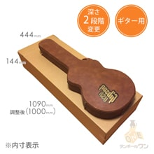 楽器ギター用(小)発送段ボール箱