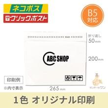 【オリジナル印刷 1色】クッション封筒・白(B5サイズ)