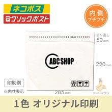 【オリジナル印刷 1色】クッション封筒・白(ネコポス・ゆうパケット最大)※A4不可