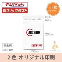 【オリジナル印刷 2色】クッション封筒・白(アクセサリー)