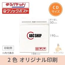 【オリジナル印刷 2色】クッション封筒・白(CDサイズ)