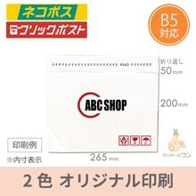 【オリジナル印刷 2色】クッション封筒・白(B5サイズ)