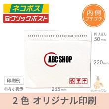 【オリジナル印刷 2色】クッション封筒・白(ネコポス・ゆうパケット最大)※A4不可