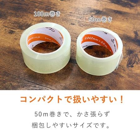 テープカッター付 OPPテープ 48mm×50m(0.042mm厚/46巻入)