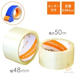 テープカッター付 OPPテープ 幅48mm×50m巻(0.042mm厚/46巻入)