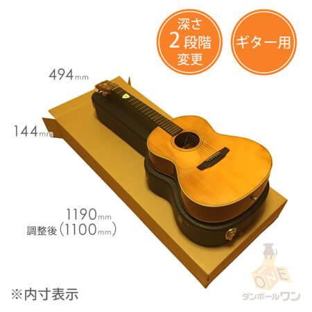 ギター用(中)発送段ボール箱