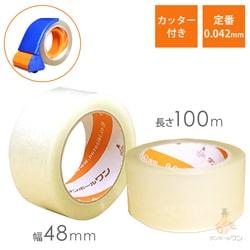 テープカッター付 OPPテープ 幅48mm×100m巻(0.042mm厚/46巻入)