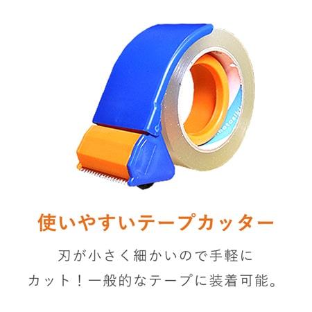 テープカッター付 OPPテープ 48mm×50m(0.065mm厚/46巻入)