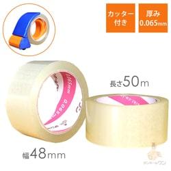 テープカッター付 OPPテープ 幅48mm×50m巻(0.065mm厚/46巻入)