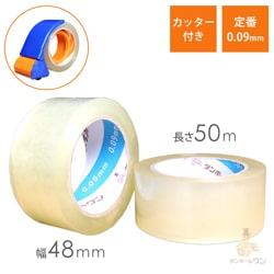 テープカッター付 OPPテープ 幅48mm×50m巻(0.09mm厚/46巻入)