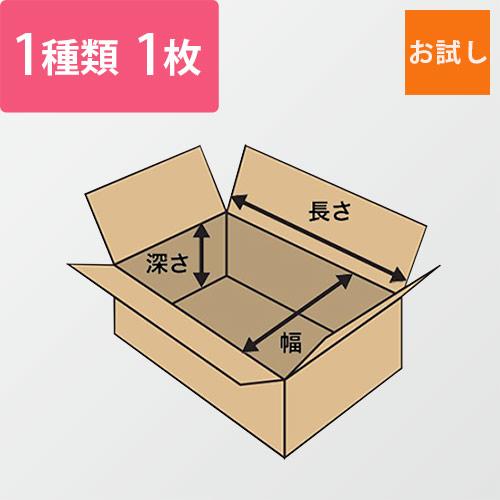 【法人専用サンプル】オーダーメイドダンボール(A式・みかん箱)