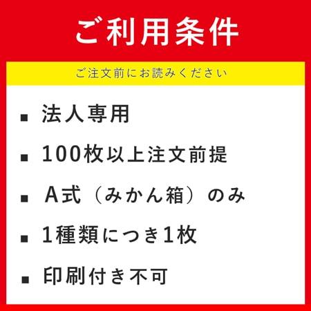 【法人専用サンプル】オーダーメイドダンボール(A式・みかん箱)※沖縄・北海道送料別途