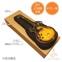 ギター用(大)発送段ボール箱
