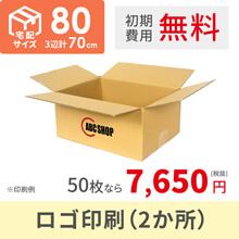 【ロゴ印刷・2か所】宅配80サイズ ダンボール箱(クロネコボックス8)