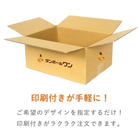 【名入れ】宅配80サイズ ダンボール箱(クロネコボックス8)