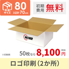 【ロゴ印刷・2か所】宅配80サイズ 白ダンボール箱(クロネコボックス8)