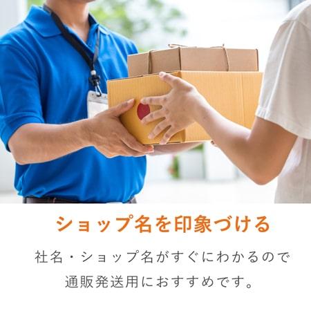規格ダンボール・ロゴ印刷の特徴③