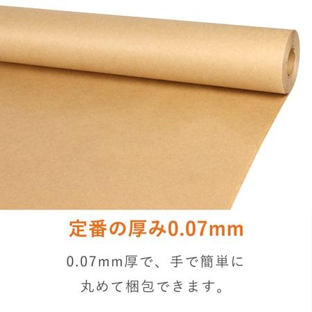 両更クラフト紙 50g/㎡ ロール小巻(900mm×27m)