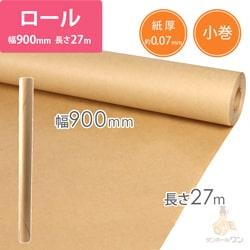 両更クラフト紙 50g/m2 ロール小巻(900mm×27m)