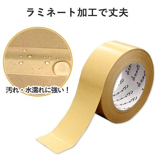 【値下げキャンペーン】クラフトテープ 幅50mm×50m巻(ラミネート)