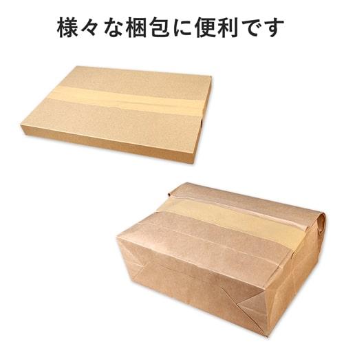クラフトテープ 50mm×50m(ラミネート/0.13mm厚)