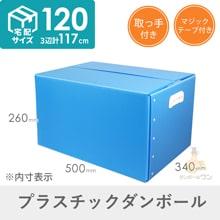 【宅配120サイズ】プラダンケース(取っ手・マジックテープ付)通い箱・保管用