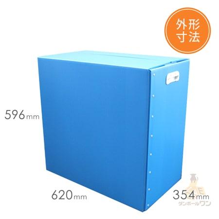 【宅配160サイズ】プラダンケース(取っ手・マジックテープ付)通い箱・保管用
