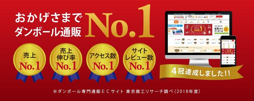 ダンボール通販No.1